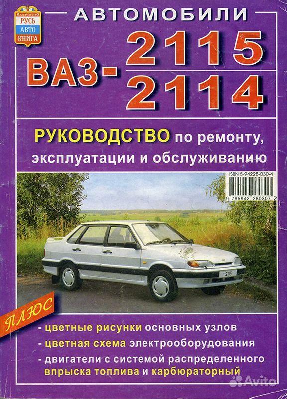 Ваз 2114 Инструкция По Репонту