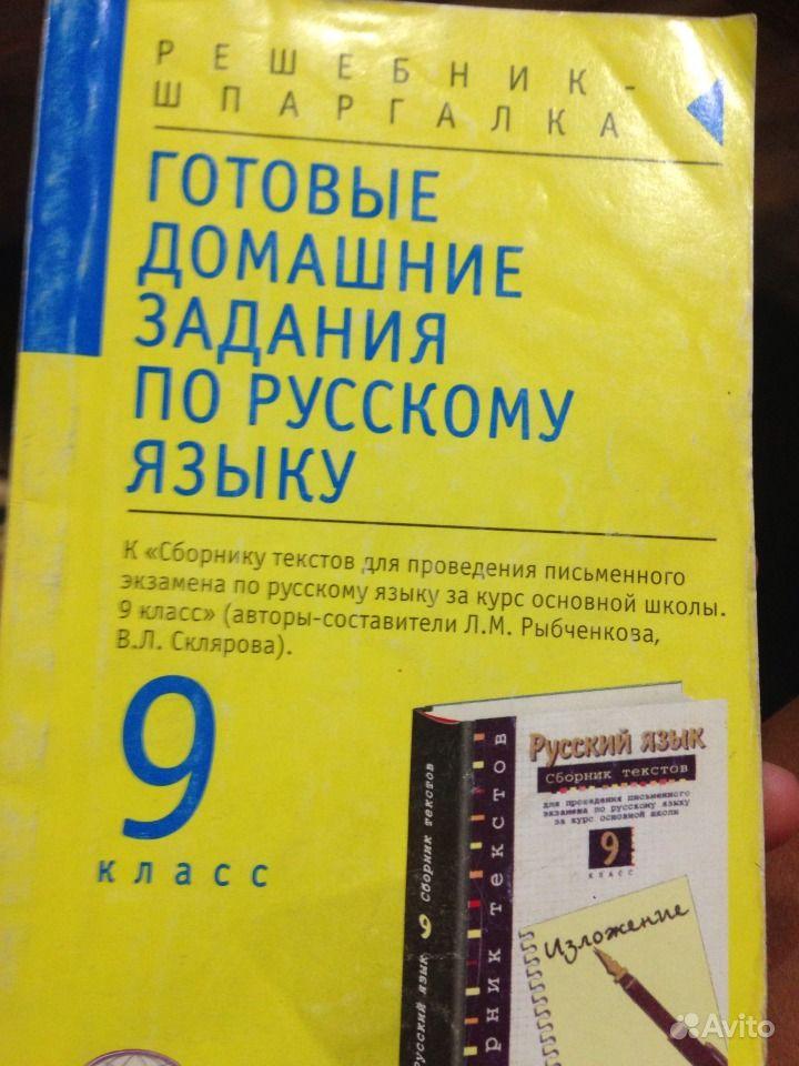 Упр 194 русский язык 8 класс тростенцов фото