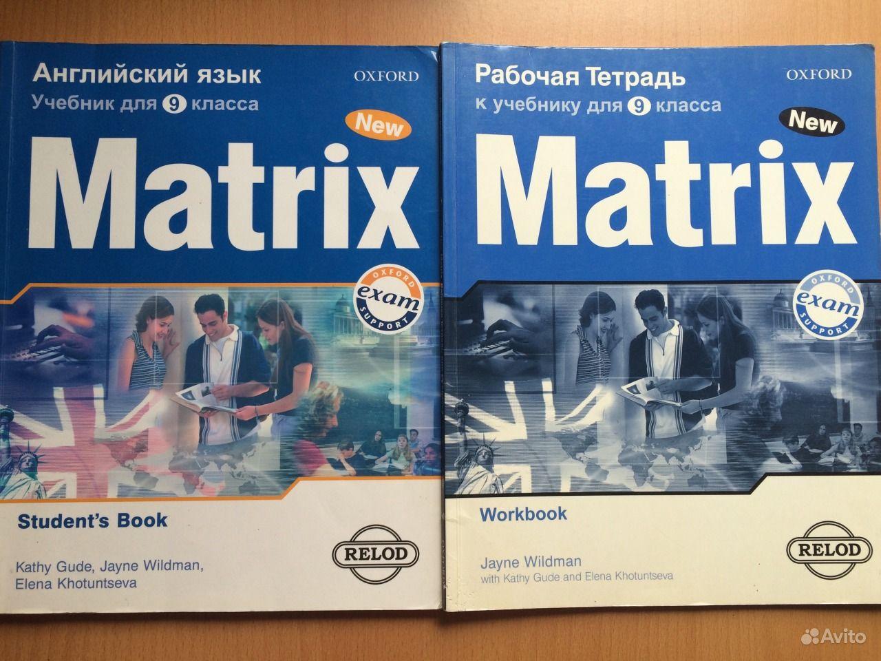 онлайн класса для к матрикс тетрадь решебник 9