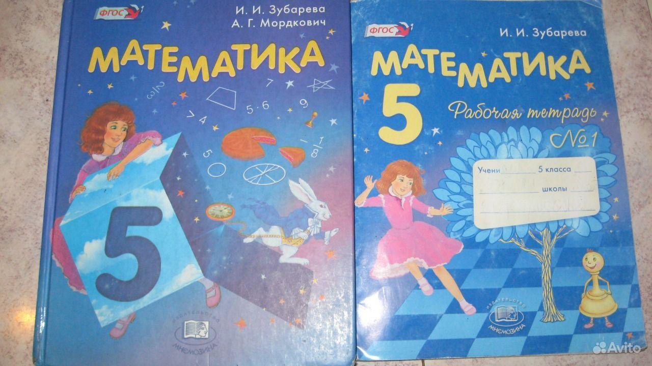 Учебник По Математике 4 Класс 2 Часть С Торрента