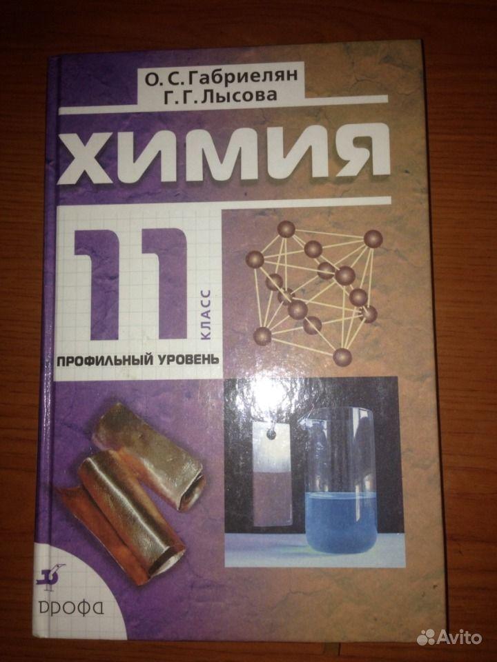 Гдз онлайн учебник