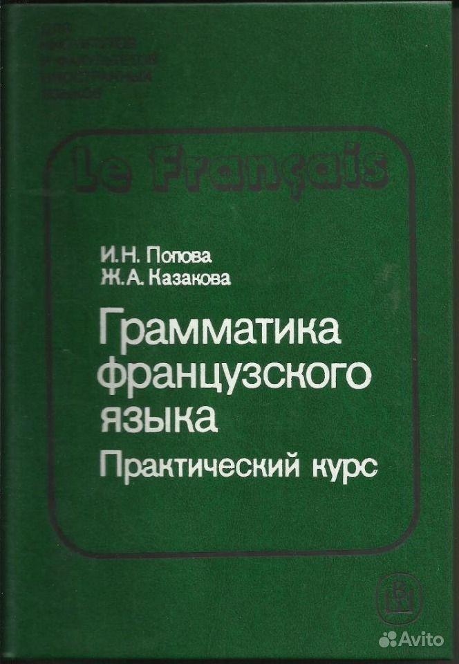 Решебник По Грамматике Попова Казакова