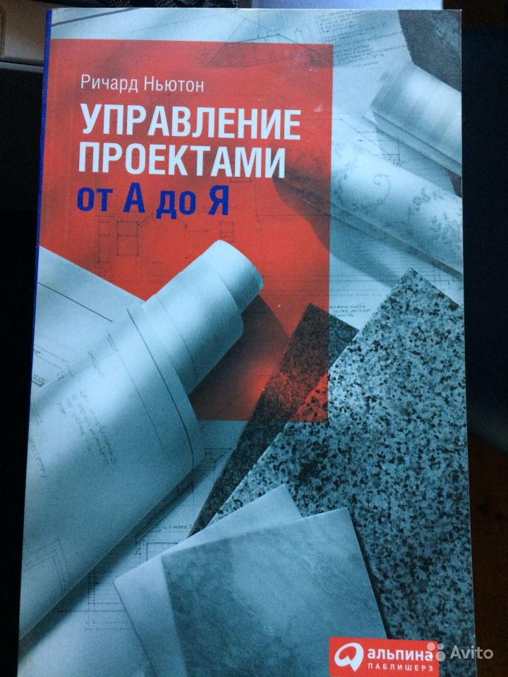 Управление проектами от А до Я. Автор Р. Ньютон. Свердловская область,  Екатеринбург