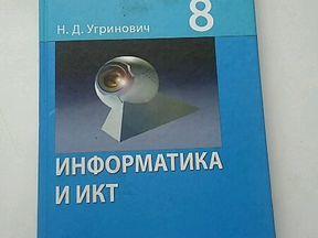 Гдз информатика за 8 класс угринович н.д