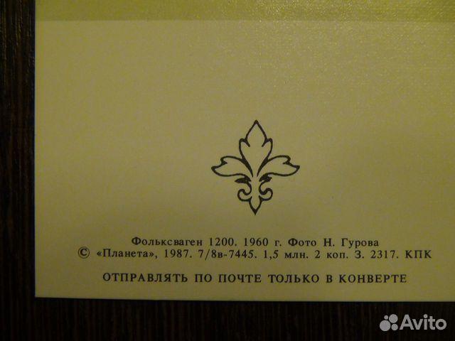 открытки машины: