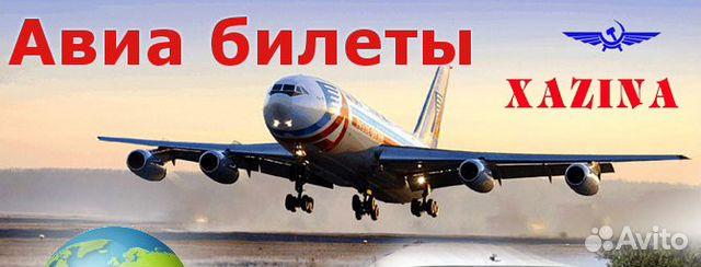 Авиакасса хазина тур 89631439383 купить 1