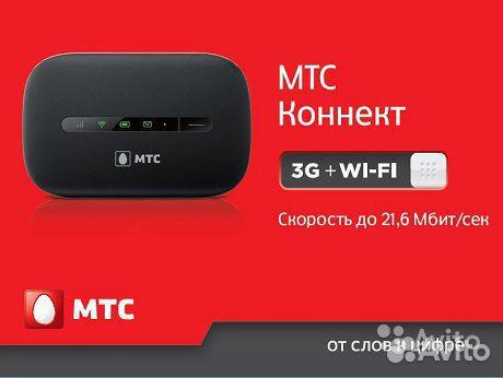 3G-модем Комплект МТС Коннект: 3G-роутер (Wi-Fi) + тарифный пла