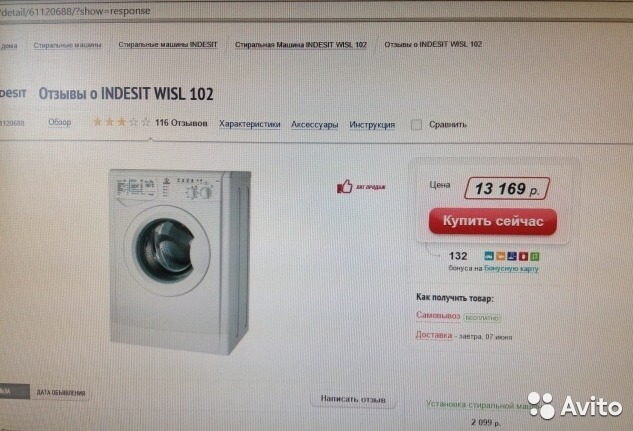 Indesit Wisl 105 Инструкция На Русском - фото 9