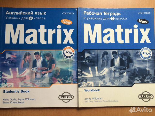Гдз matrix 6 класс рабочая тетрадь