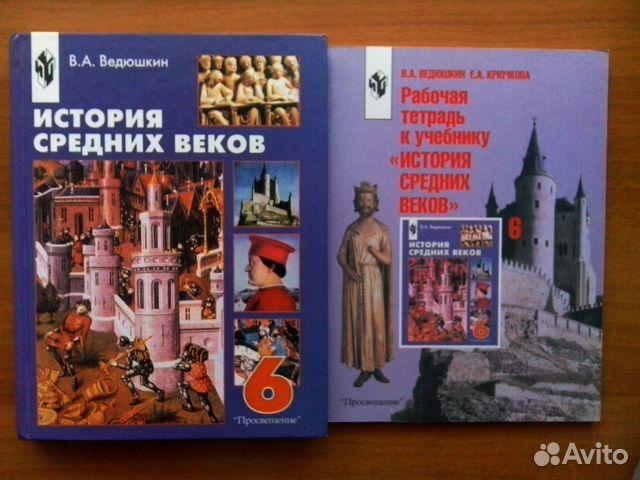 учебник средних класс гдз по истории история 6 класс ведюшкин 6 веков