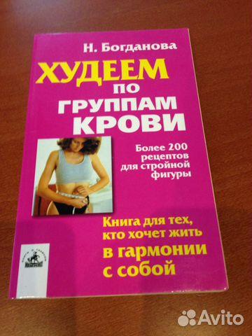 Книга о том как правильно похудеть
