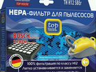 Top House TH H12 SBEr hepa-фильтр - новый