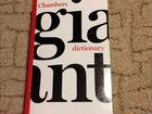 Chambers giant dictionary (English dictionary)