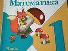 Математика учебник