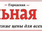 Провизор/ Фармацевт/мед.консультант/продавец