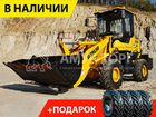 Фронтальный погрузчик Amur DK620m В Наличии