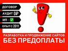 Заказать сайт в Сургуте