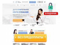 Создание сайтов, продвижение сайтов