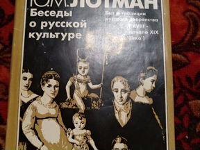 БЕСЕДЫ О РУССКОЙ КУЛЬТУРЕ Ю М ЛОТМАН СКАЧАТЬ БЕСПЛАТНО