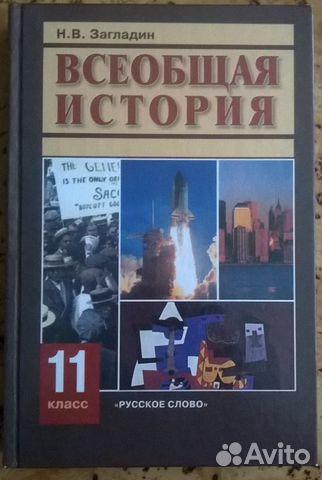 Всеобщая История Загладин 11