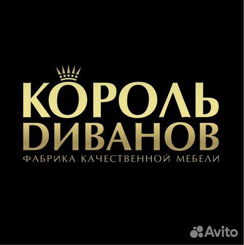 Король диванов отзывы сотрудников новосибирск