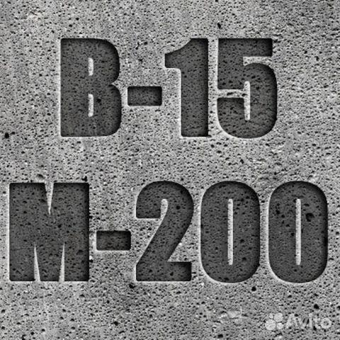 Бетон купить армавире цены с доставкой расценки на отмостку вокруг дома из бетона цена москва