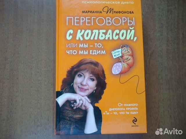 Книга маргариты королевой похудеть навсегда читать