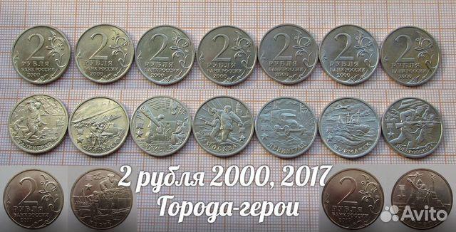 Города герои монеты 2 рубля купить купить 1злотый 1949 года