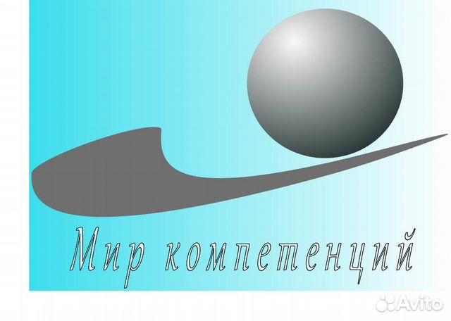 Услуги Помощь в написании Дипломных работ по Экономике в Москве  Помощь в написании Дипломных работ по Экономике фотография №1
