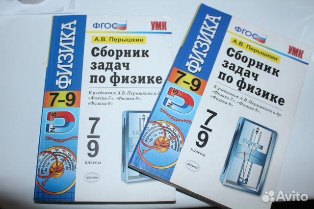 Сборник Задач По Физике 7-9 Класс К Учебникам Перышкин Решебник