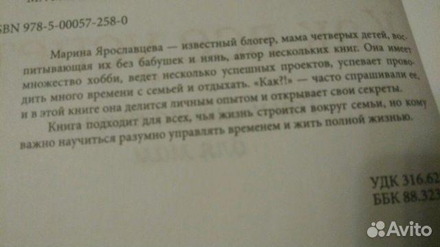 Книга как все успеть Марина Ярославцева 89209505492 купить 2