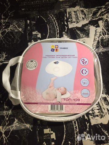 Ортопедическая подушка для детей до года 89095732752 купить 1