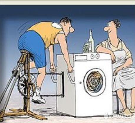 Картинки приколы стиральных машин
