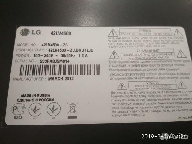 Телевизор LG на запчасти/ремонт 89293657021 купить 3