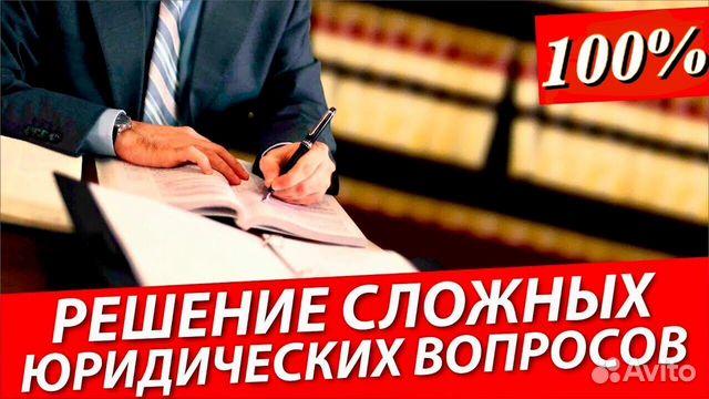 юридическая консультация саратов