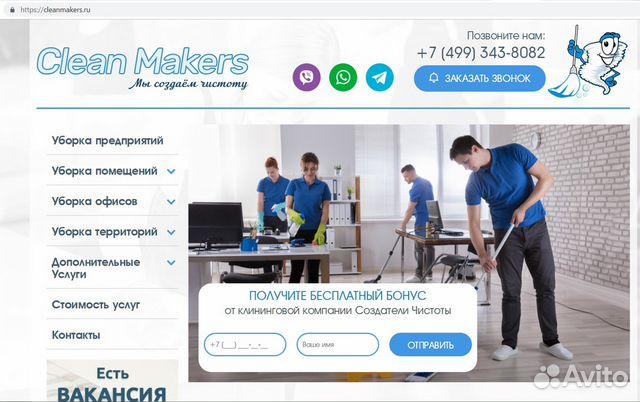Сайт клининговой компании барнаул ооо группа компаний полекс официальный сайт