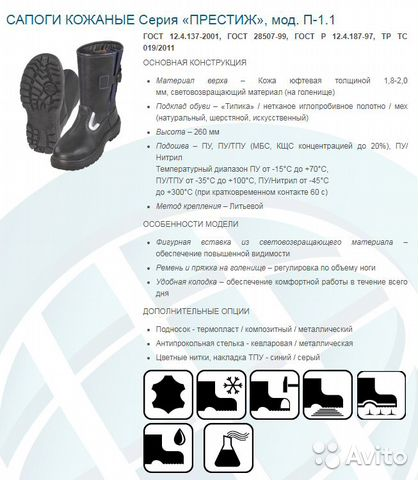 Спец.обувь сапоги кожаные Меридиан Серия «престиж»  89203625429 купить 1