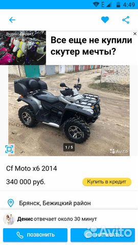 Cf-moto x6