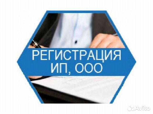 регистрация ип ооо в омске
