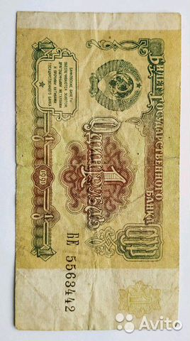 Банкноты 1991 года 89125951777 купить 3