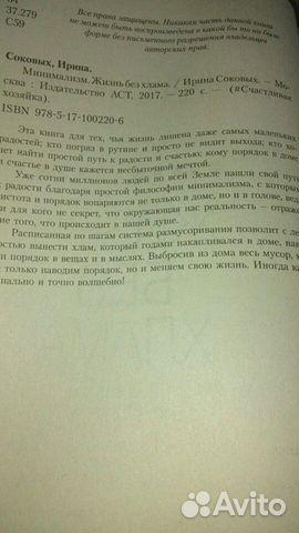 Жизнь без хлама Ирина Соковых 89209505492 купить 2