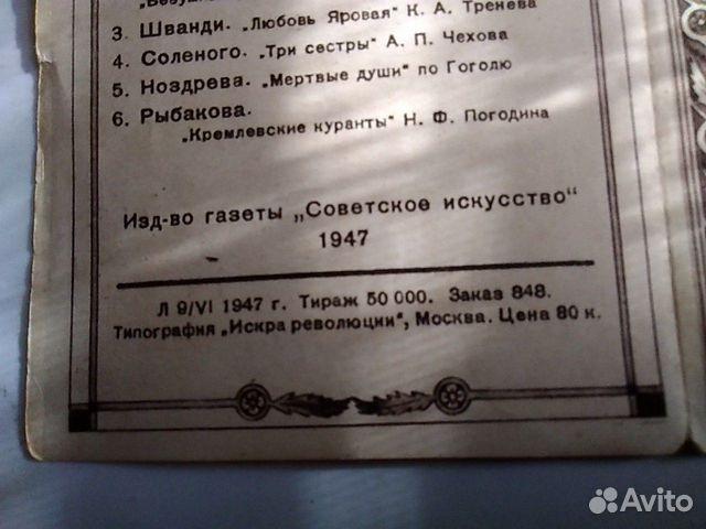 Буклет СССР 1947год 89891632786 купить 5