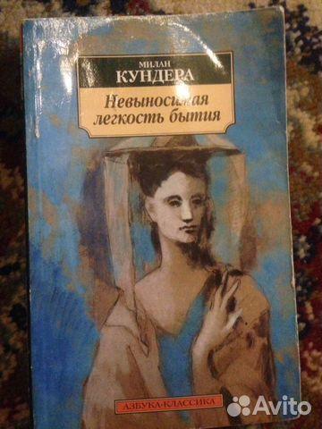 Книга Кундера Невыносимая легкость бытия  89155005135 купить 1