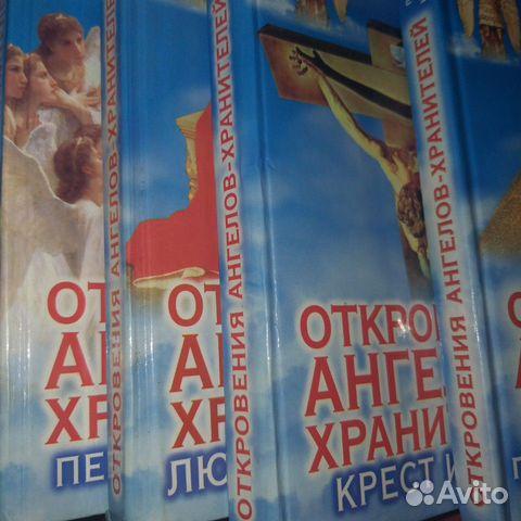 Книги Откровения ангелов-хранителей