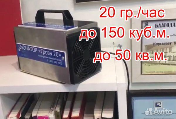 Озонатор промышленный Гроза-20