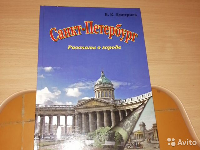 История Санкт-Петербурга, рассказы о городе 89874952218 купить 1