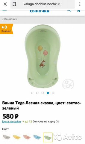 Kinderbadewannen  89533204076 kaufen 3