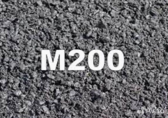 Купить бетон в магнитогорске на авито купить бетон 1 куб с доставкой спб