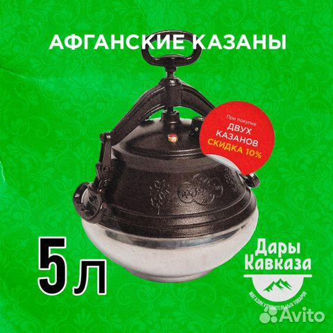 Афганский Казан «Премиум» на 5 Литров 89123633755 купить 1