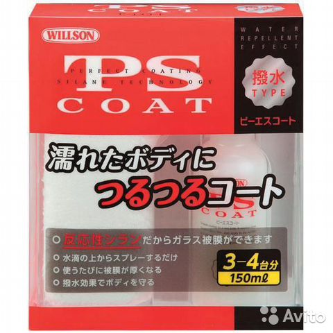 Полироль для гидрофоба PS Coat Willson, 01265— фотография №1